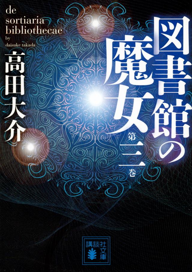 『図書館の魔女 第三巻』高田大介