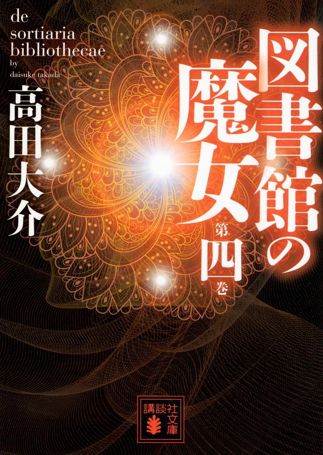『図書館の魔女 第四巻』高田大介