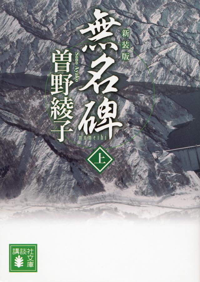 新装版 無名碑(上)