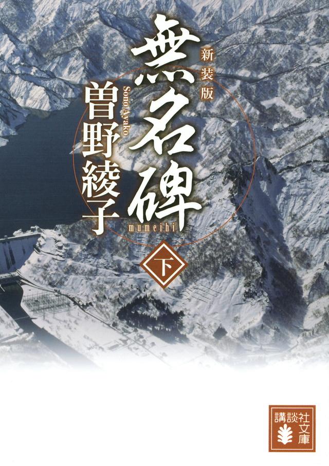 新装版 無名碑(下)