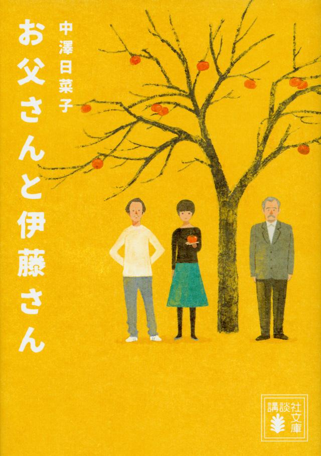 『お父さんと伊藤さん』中澤日菜子