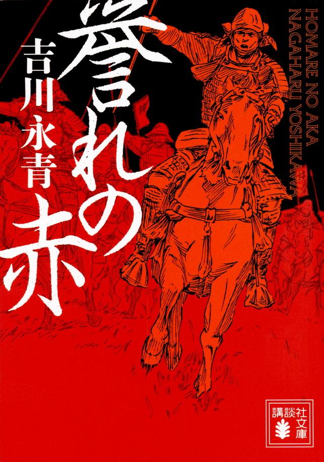『誉れの赤』吉川永青