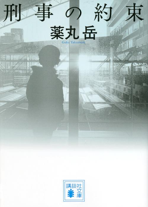 『刑事の約束』薬丸 岳