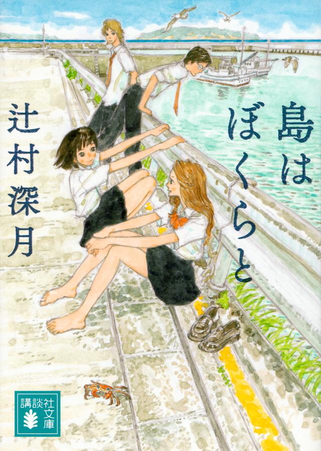 瀬戸内の小島、わずか4人の同級生が旅立つ時──辻村深月の新・代表作