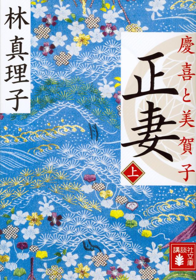 正妻 慶喜と美賀子(上)