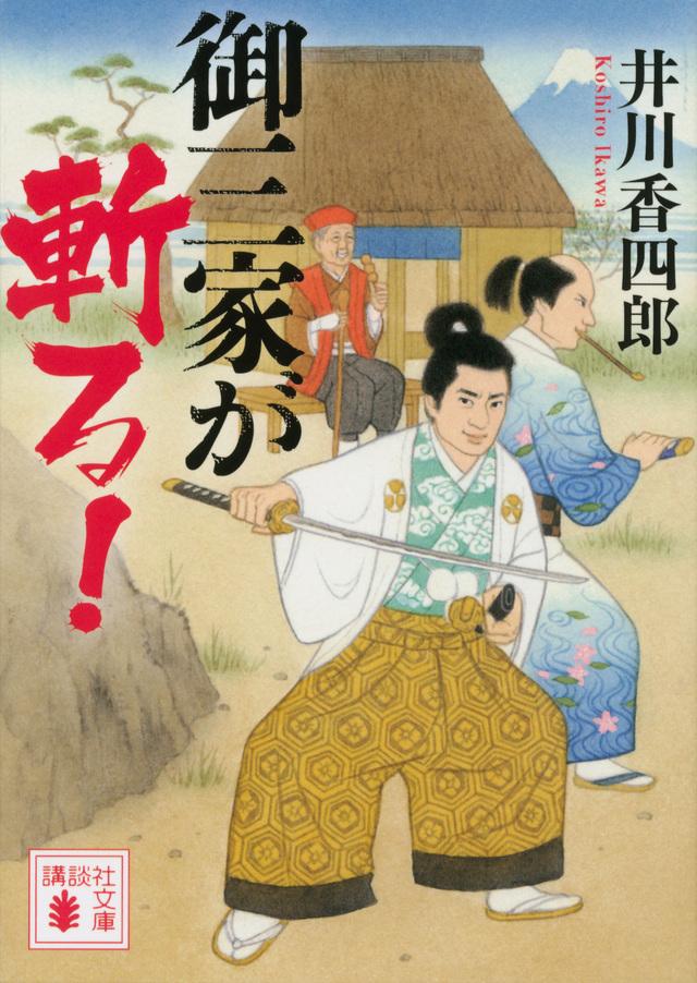 『御三家が斬る!』井川香四郎