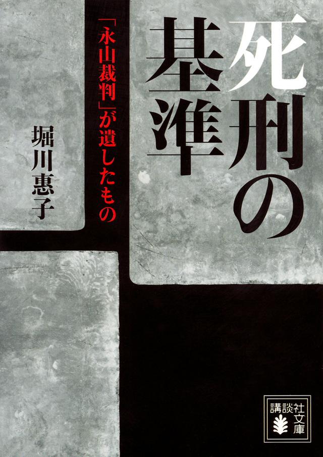 『死刑の基準 「永山裁判」が遺したもの』堀川惠子