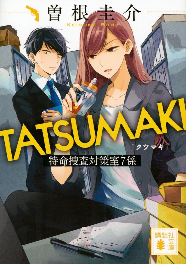 『TATSUMAKI 特命捜査対策室7係』書影