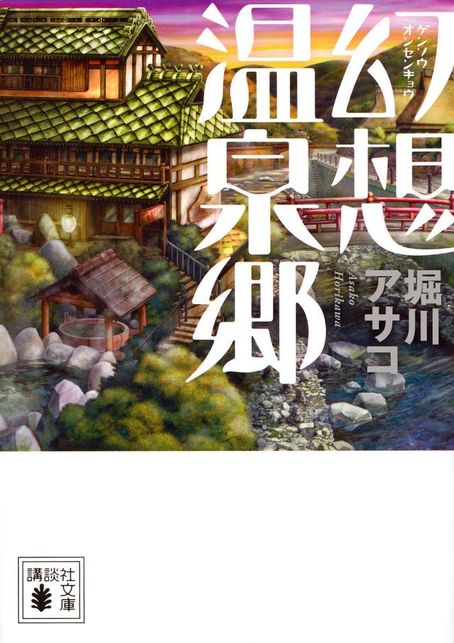 """""""免罪符""""ならぬ""""免罪温泉""""!? 「幻想郵便局」待望の続編!"""