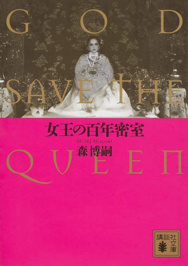 女王の百年密室 GOD SAVE THE QUEEN