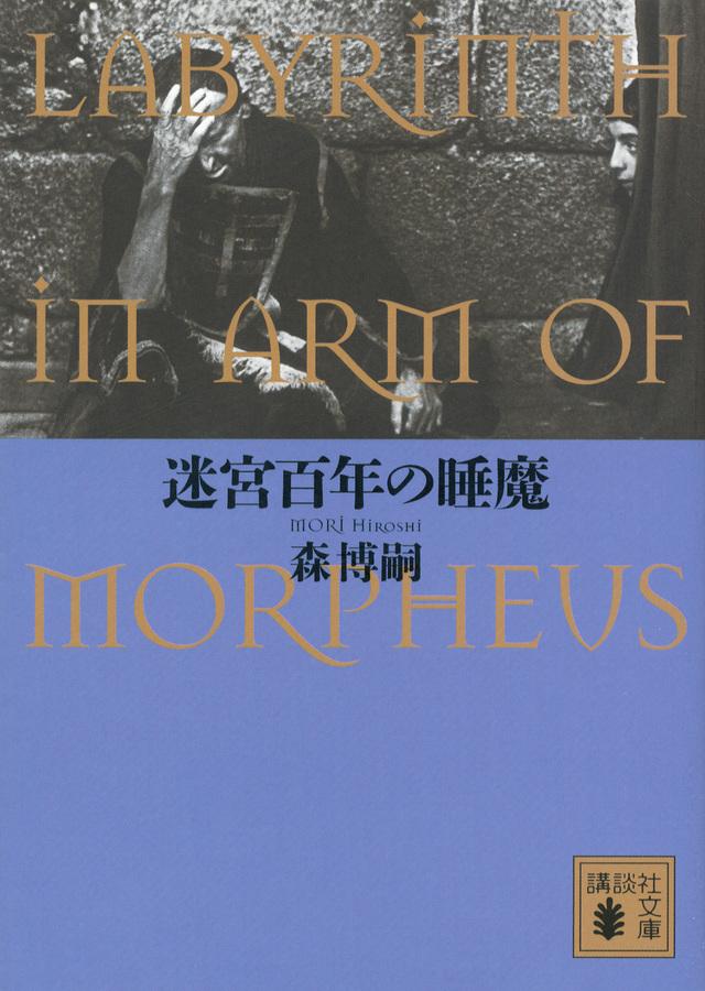 迷宮百年の睡魔 LABYRINTH IN ARM OF MORPHEUS