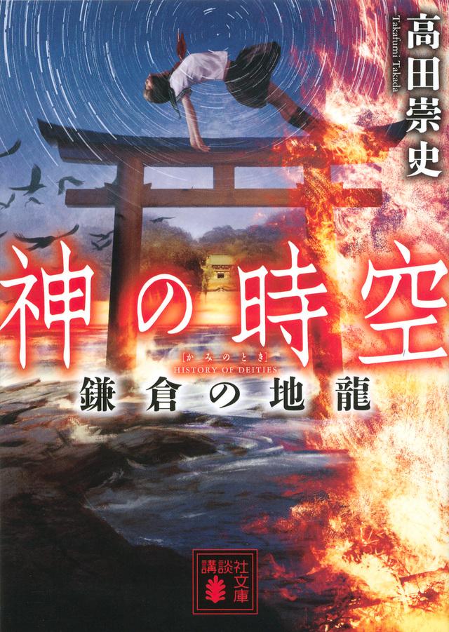 『神の時空 鎌倉の地龍』書影