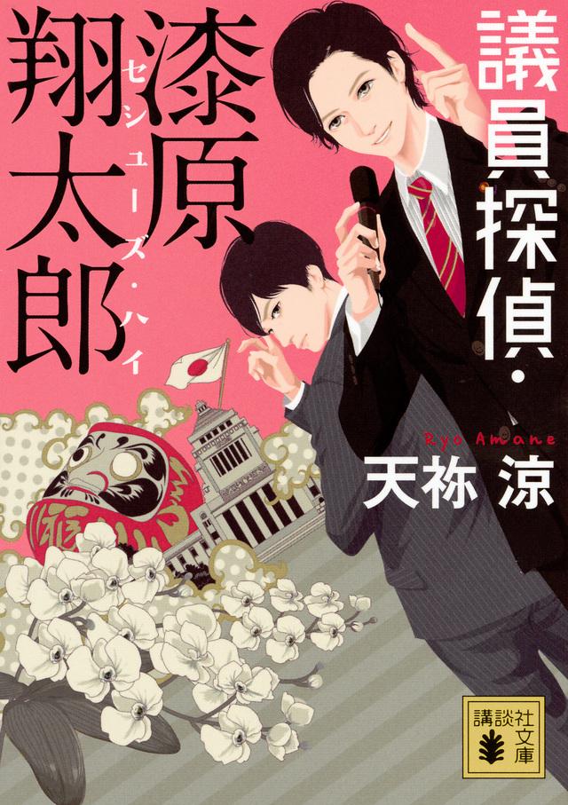 議員探偵・漆原翔太郎 セシューズ・ハイ