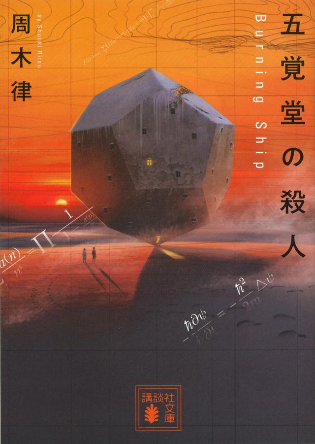 五覚堂の殺人 ~Burning Ship~