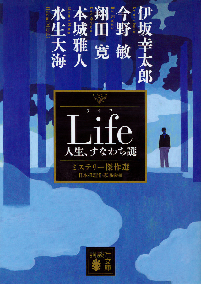 Life 人生、すなわち謎 ミステリー傑作選