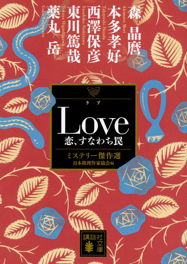 Love 恋、すなわち罠