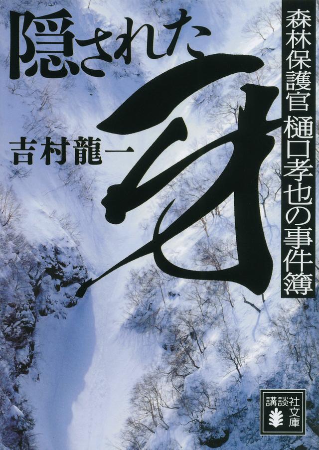 隠された牙 森林保護官 樋口孝也の事件簿