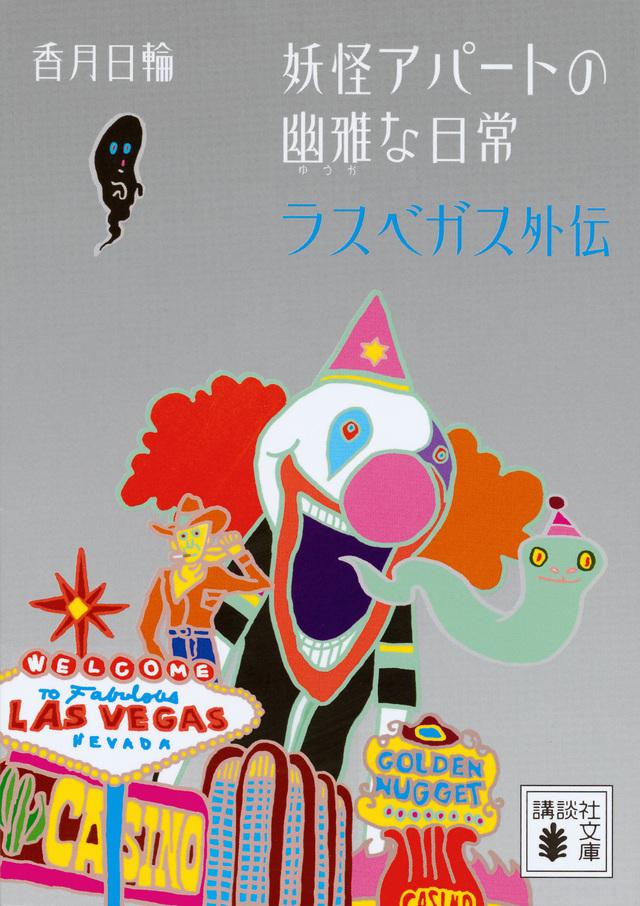妖怪アパートの幽雅な日常 ラスベガス外伝 表紙