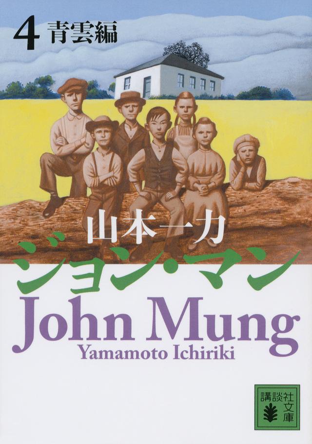 ジョン・マン 青雲編