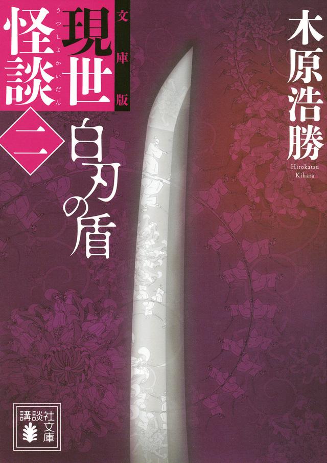 文庫版 現世怪談(二) 白刃の盾