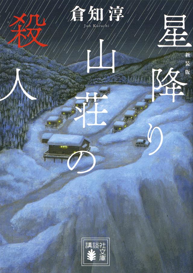 『新装版 星降り山荘の殺人』書影