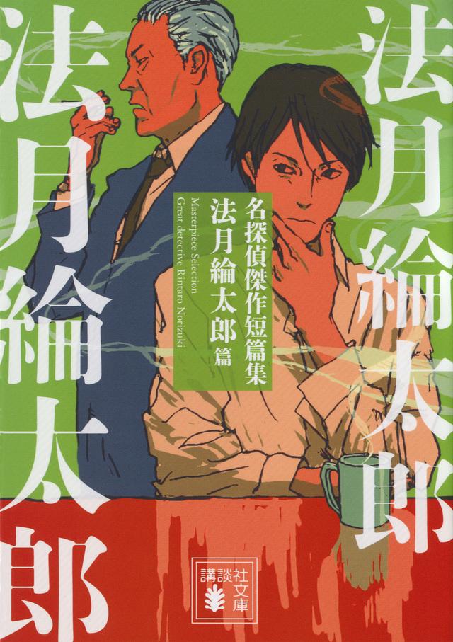 名探偵傑作短篇集 法月綸太郎篇