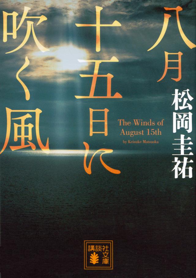八月十五日に吹く風