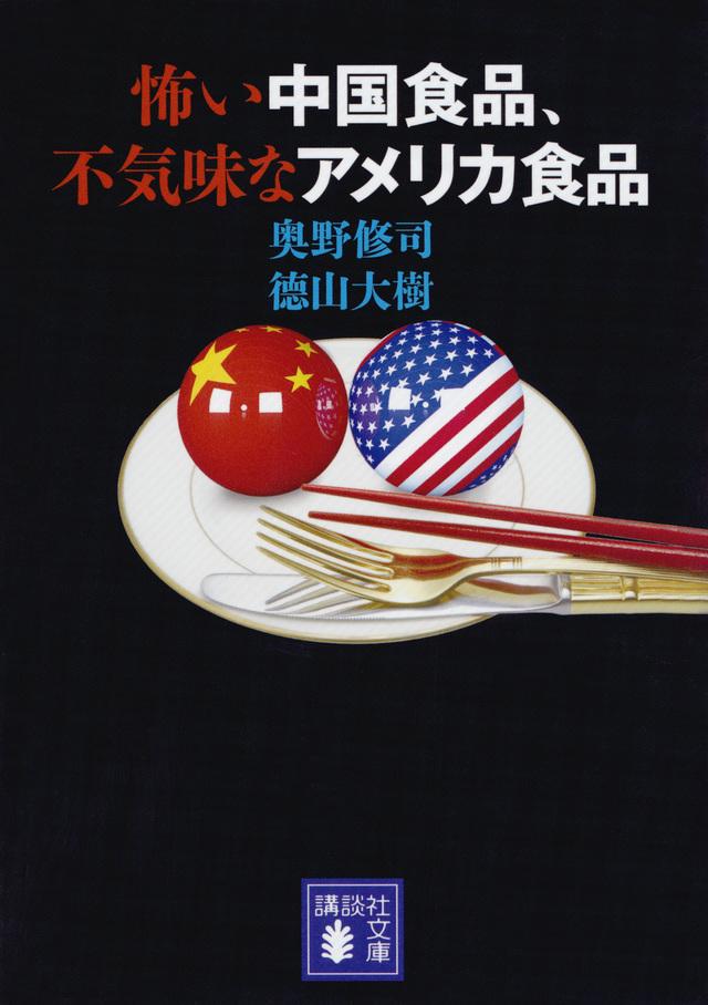 怖い中国食品、不気味なアメリカ食品