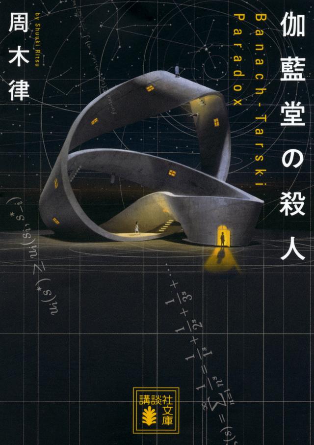 『伽藍堂の殺人 ~Banach-Tarski Paradox~』周木律