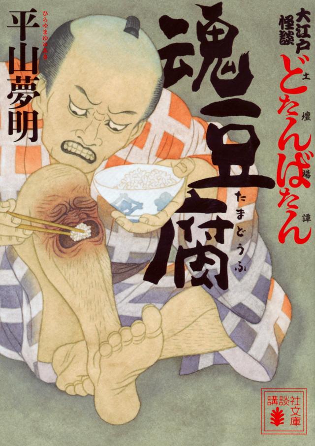 大江戸怪談どたんばたん(土壇場譚) 魂豆腐