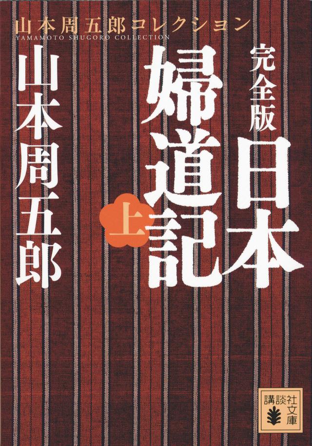 完全版 日本婦道記(上)