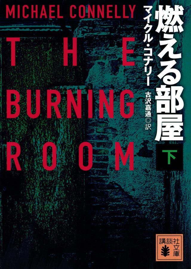 燃える部屋