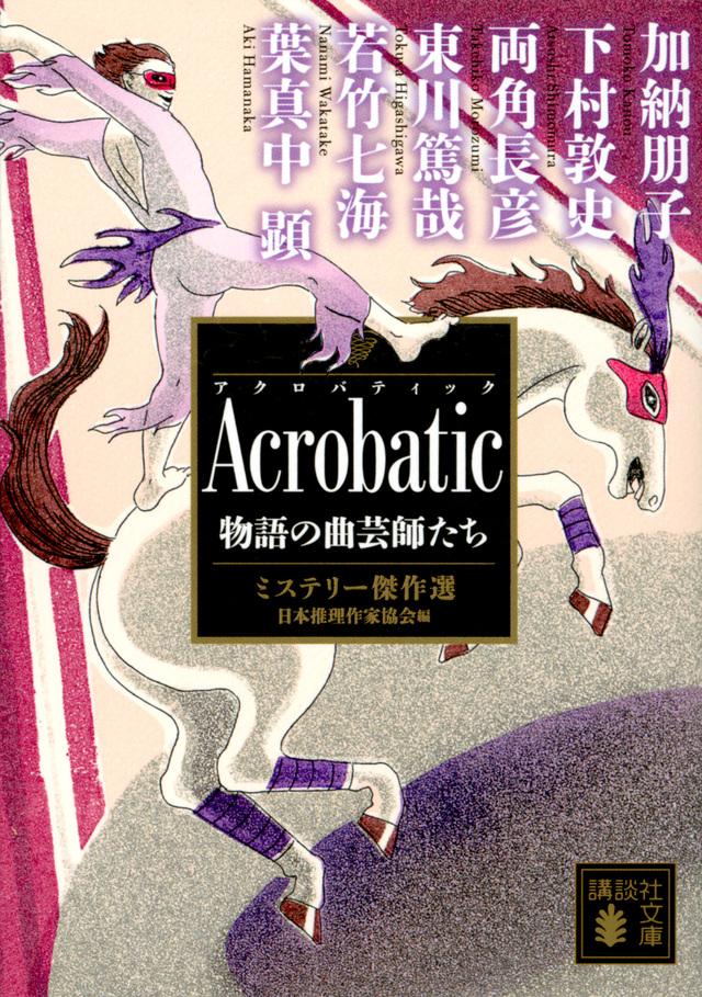 Acrobatic 物語の曲芸師たち ミステリー傑作選