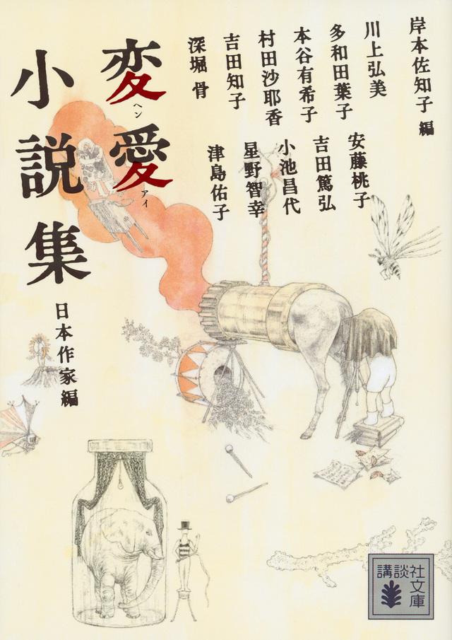 変愛小説集 日本作家編