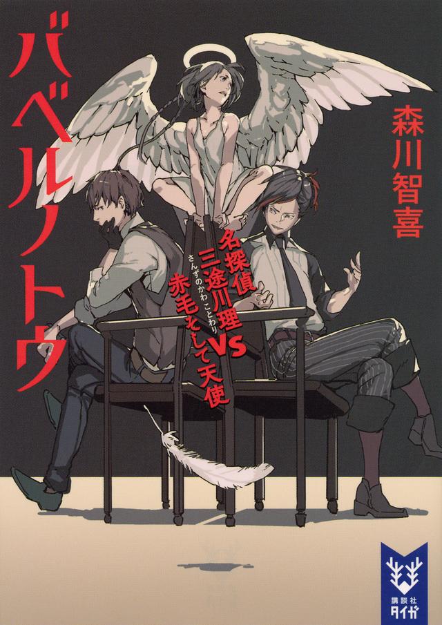 バベルノトウ 名探偵三途川理 vs 赤毛そして天使