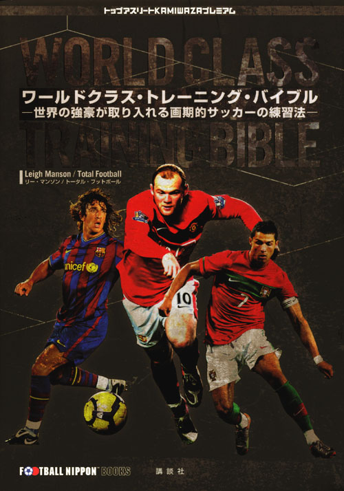 ワールドクラス・トレーニング・バイブル 世界の強豪が取り入れる画期的サッカーの練習法