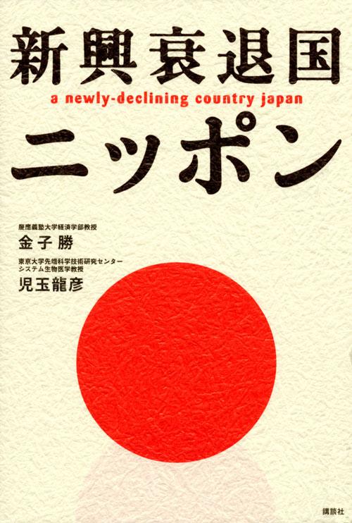 新興衰退国ニッポン