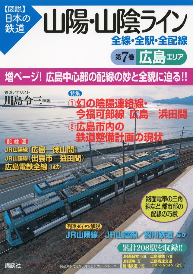山陽・山陰ライン 全線・全駅・全配線 第7巻 広島エリア