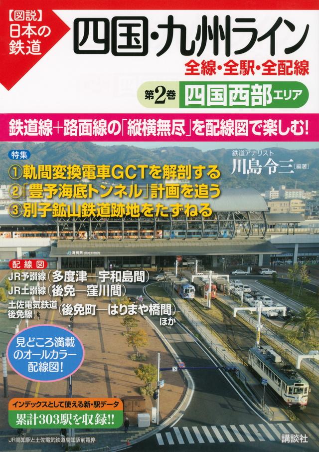 四国・九州ライン 全線・全駅・全配線 第2巻 四国西部エリア