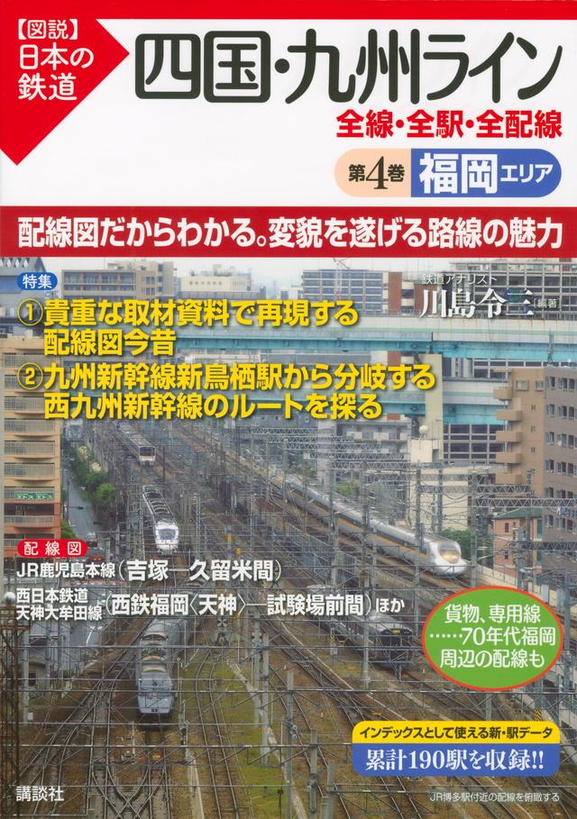 四国・九州ライン 全線・全駅・全配線 第4巻 福岡エリア