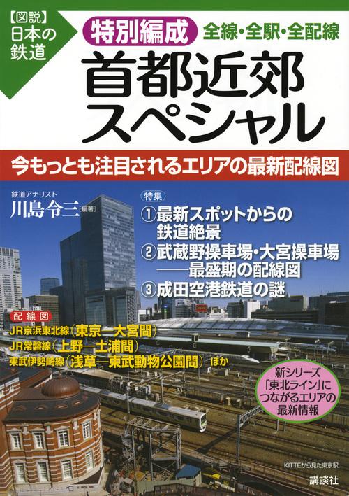 特別編成 首都近郊スペシャル 全線・全駅・全配線