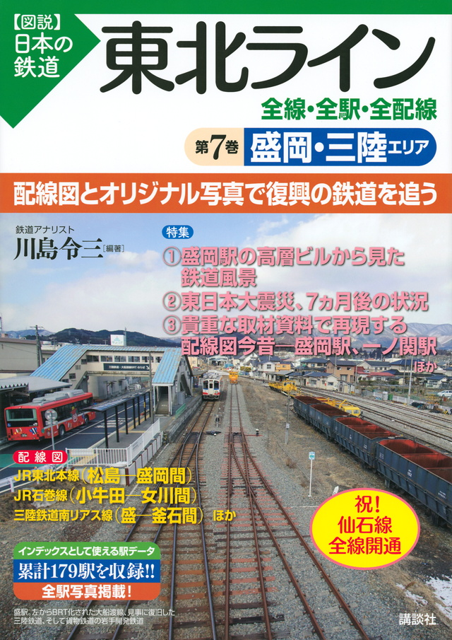 東北ライン 全線・全駅・全配線 第7巻 盛岡・三陸エリア