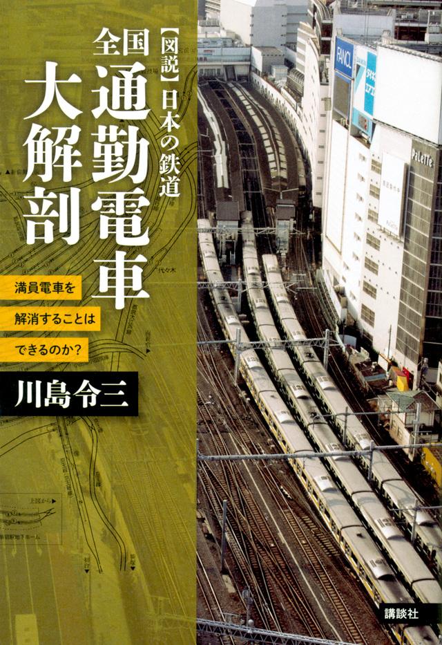 『全国 通勤電車大解剖 満員電車を解消することはできるのか?』書影