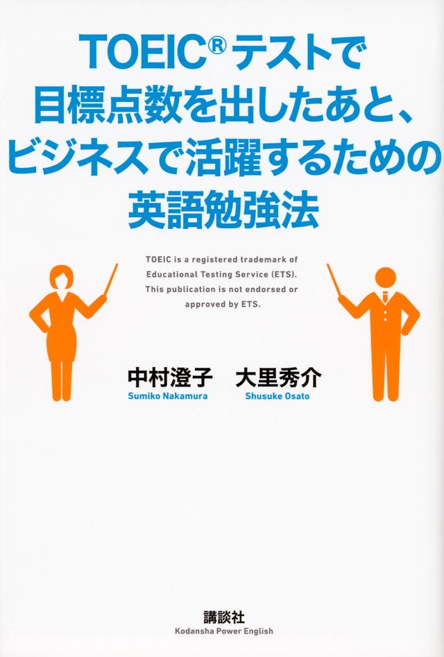 TOEICテストで目標点数を出したあと、ビジネスで活躍するための英語勉強法