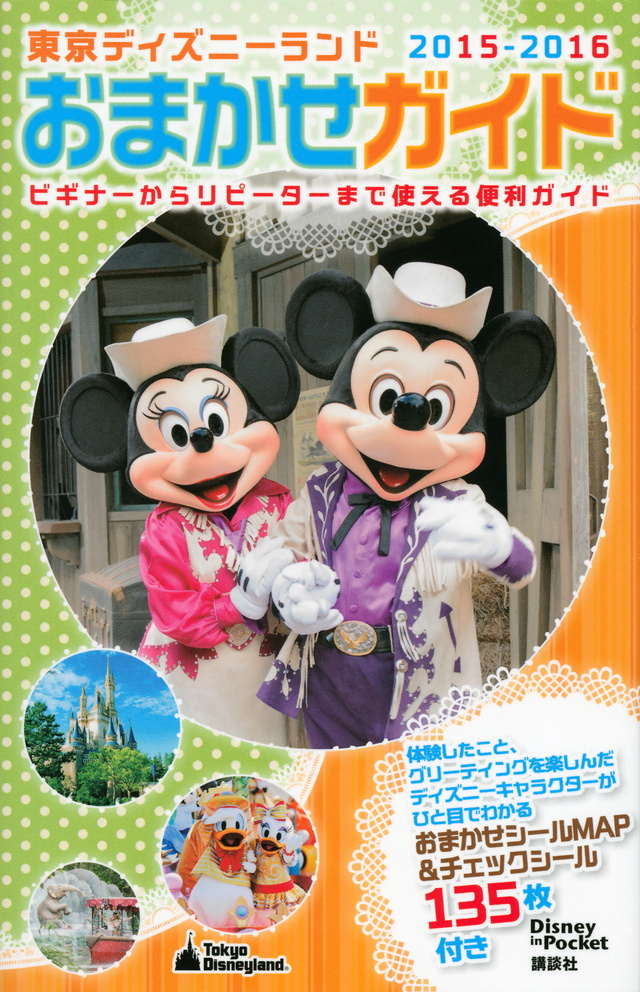 東京ディズニーランドおまかせガイド 2015-2016