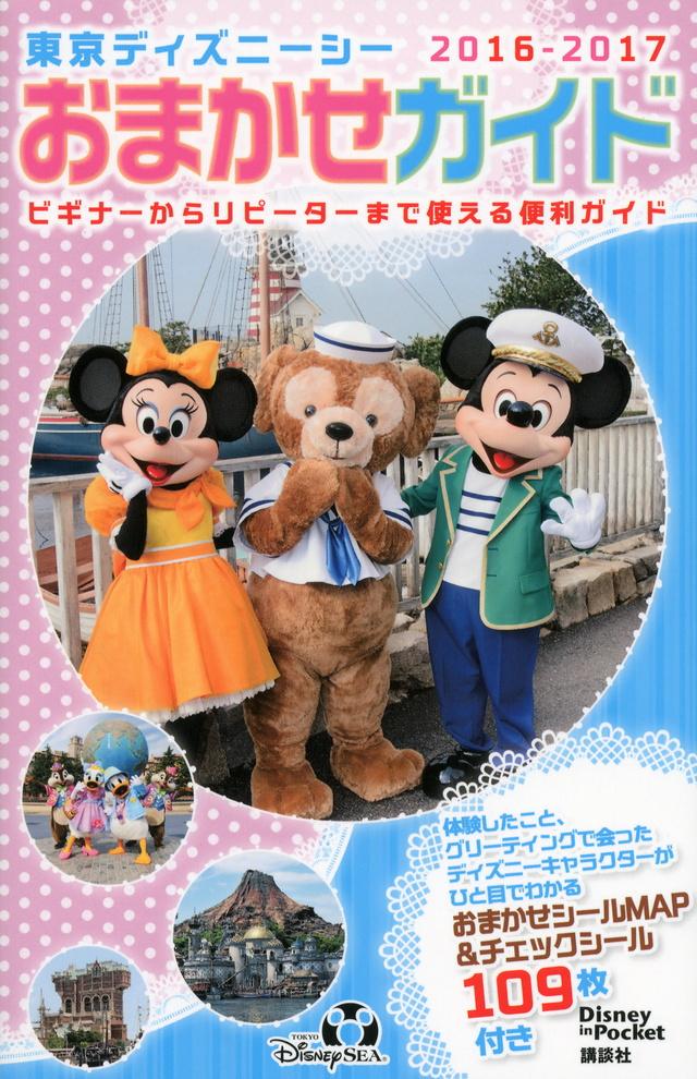 東京ディズニーシーおまかせガイド 2016-2017