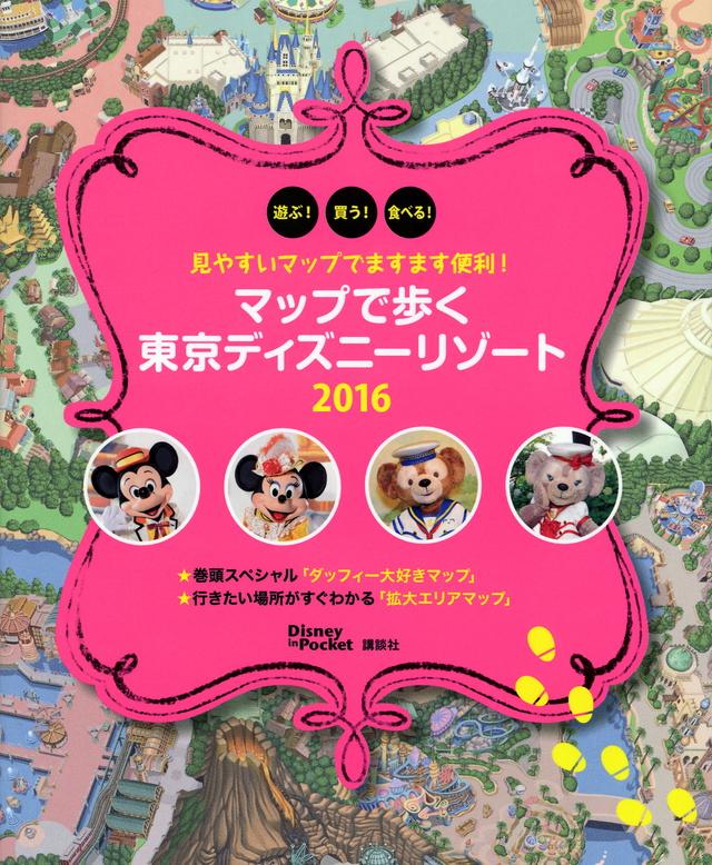 見やすいマップでますます便利に! マップで歩く 東京ディズニーリゾート 2016