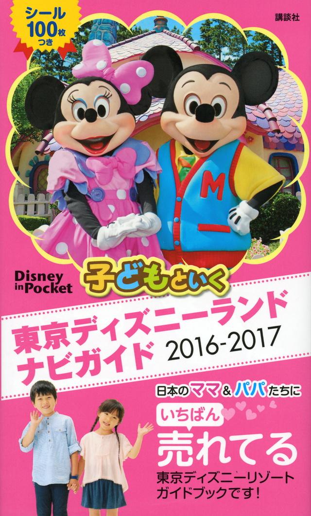 子どもといく 東京ディズニーランド ナビガイド 2016-2017 シール100枚つき