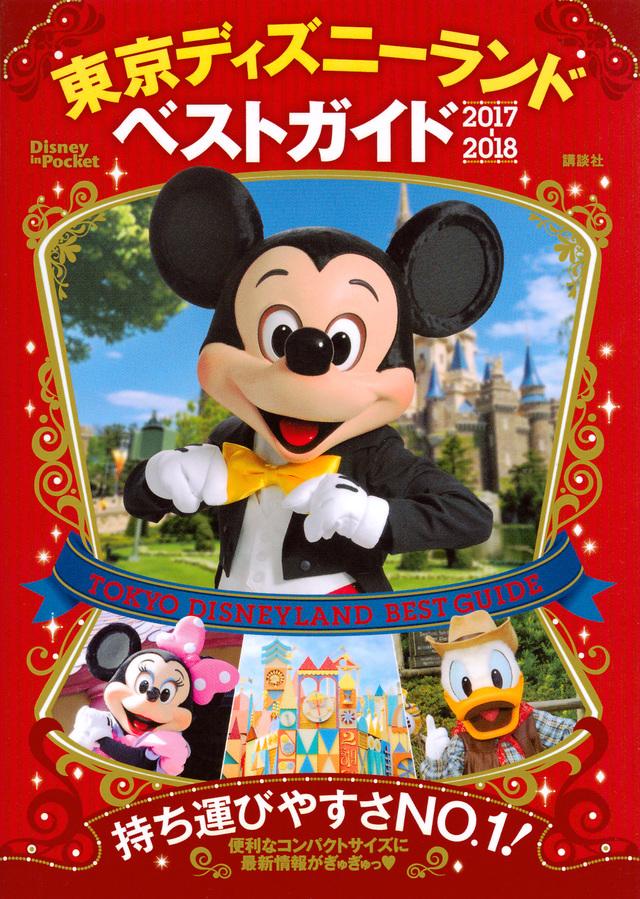 東京ディズニーランドベストガイド 2017-2018