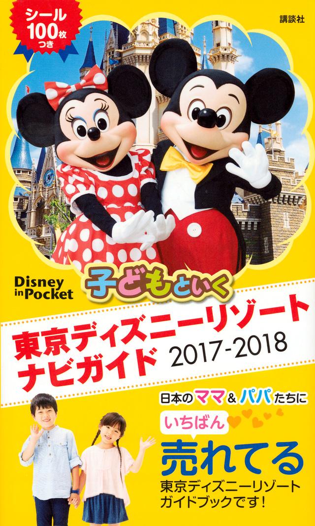 子どもといく 東京ディズニーリゾート ナビガイド 2017-2018 シール100枚つき